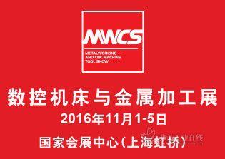 2016MWCS数控机床与金属加工展-工博会