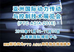 2016亚洲国际动力传动展(PTC ASIA)