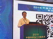 中国第一汽车集团公司科协领导致辞
