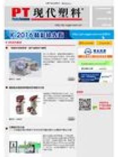 PT塑料网201617