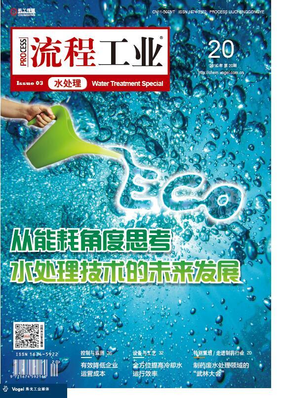 水处理 2016年第20期