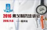 2016弗戈制药培训会——福州站