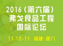 2016弗戈食品工程国际论坛