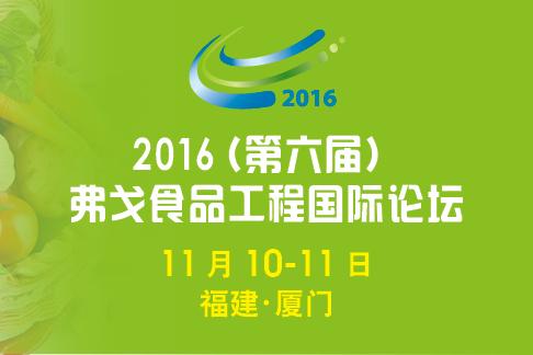 2016年(第六届)弗戈食品工程国际论坛