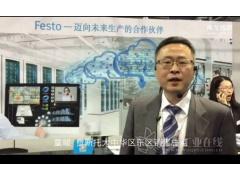 回顾:2016IAS访费斯托大中华区东区销售总监 董峻