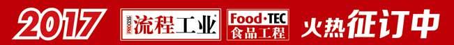 2016食品E-new自广告-顶部长通栏