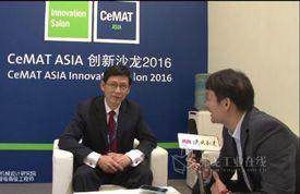 2016CeMAT ASIA访北京起重运输机械设计研究院荣誉院长 陆大明先生