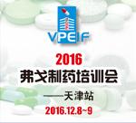 2016弗戈制药培训会—天津站