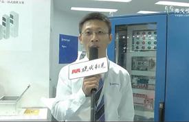 2016IAS访滨特尔电子电气保护设备(青岛)有限公司 产品经理 李玉辉先生