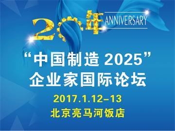 中国制造2025企业家国际论坛