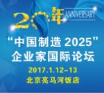 中国制造2025 企业家国际论坛
