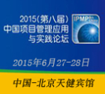 2015中国项目管理应用与实践论坛