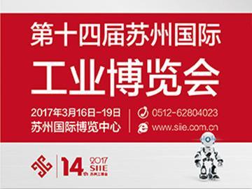 2017苏州国际工业博览会-付费(到3月底)