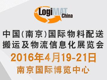 2016LogiMAT