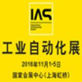 2016年工业自动化展(IAS)