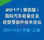 2017(第四届)国际汽车轻量化及轻型零部件技术论坛
