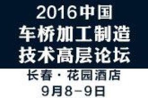 2016中国车桥加工制造技术高层论坛
