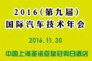 2016(第九届)国际汽车技术年会