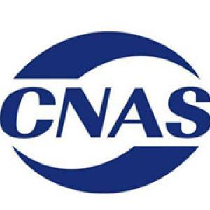 电动客车绝缘材料及阻燃材料--CNAS认可检测与GB/T2408-2008的详细说明