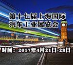 2017第十七届上海国际汽车工业展览会