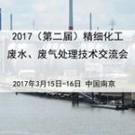 2017(第二届)精细化工废水、废气处理技术交流会