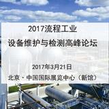 2017流程工业设备维护与检测高峰论坛