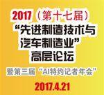 """2017(第十七届) """"先进制造技术与汽车制造业""""高层论坛"""