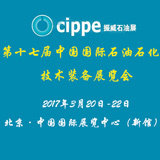 2017cippe中国国际石油石化技术装备展览会