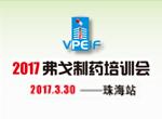 2017弗戈制药培训会—珠海站