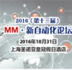 2016(第十二届)MM•新自动化论坛