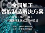 2017(第十三届)中国国际金属加工高峰论坛