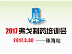 2017弗戈制药培训会——珠海站 主办单位