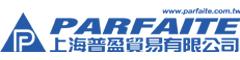 上海普盈贸易有限公司