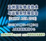 2016亚洲国际物流展(CeMAT ASIA)