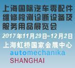 automechanika Shanghai2017