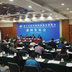 CIMT2017新闻发布会在京成功召开