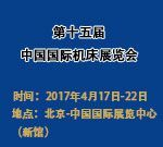 CIMT2017第十五届中国国际机床展览会