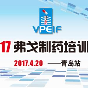 2017弗戈制药培训会-青岛站 背景介绍