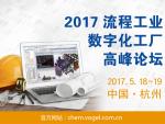 2017流程工业数字化工厂高峰论坛