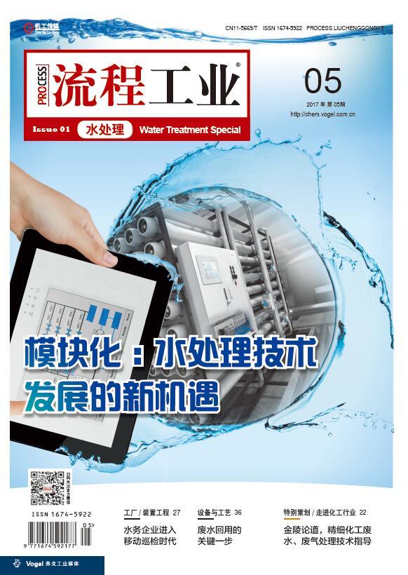 水处理 2017年第05期