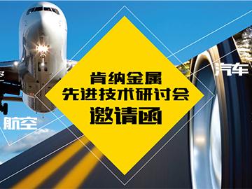 肯纳金属 航空与汽车研讨会