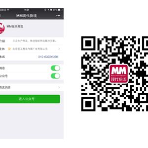 """""""MM现代物流"""" 微信公众号已正式上线运营啦"""