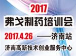 2017弗戈制药培训会—济南站