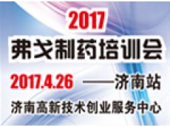 2017弗戈制药培训会-青岛站 主办单位