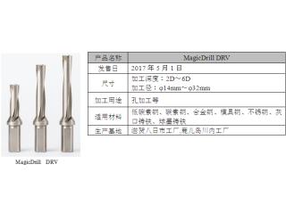 """京瓷推出可换钻尖式钻头""""MagicDrill DRV"""""""