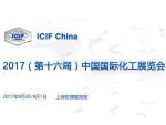 2017中国国际化工展览会