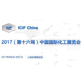 2017中国国际化工展览会