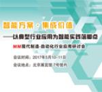 2017 MM现代制造·自动化行业应用研讨会