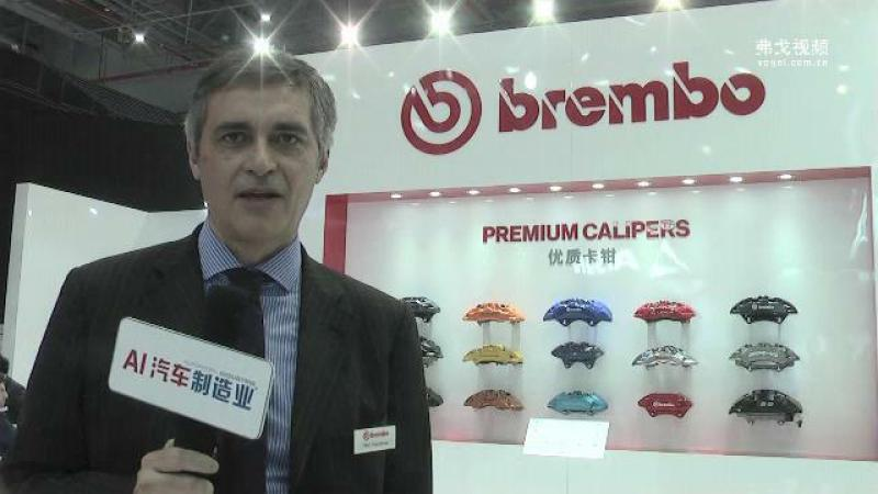 『上海车展』制动器领导者,布雷博视频采访