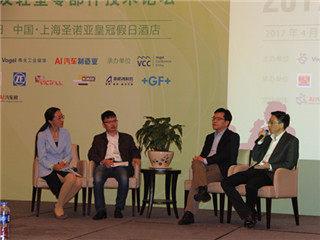 2017(第四届)国际汽车轻量化及轻型零部件技术论坛圆桌研讨